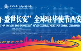 2021全球驻华使节西安经贸文化之旅即将启航